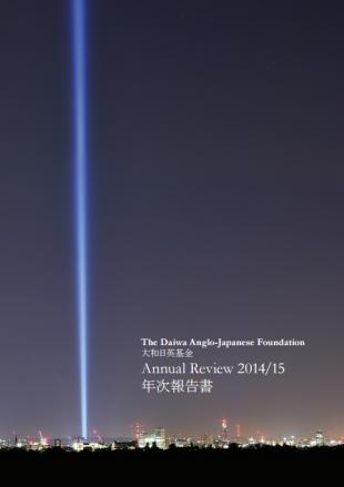 14-15-ar-cover-web