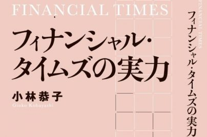 Financial times cryptocurrency japan jcoin