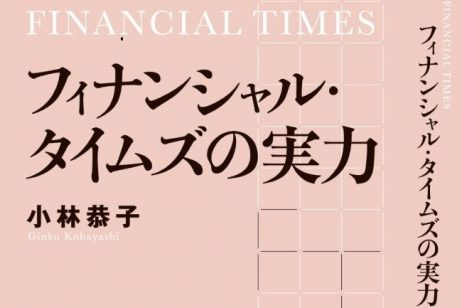 160621 Financial Times book cover