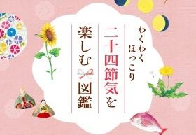 "24 Seasons Calendar"": An ancient Japanese way of harmonising"