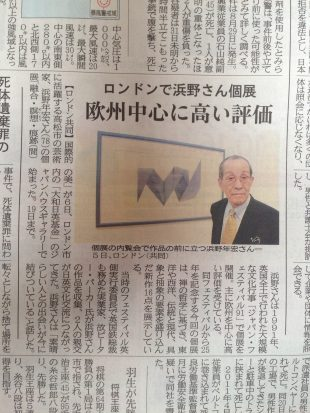 Hamano, Shikoku Shimbun 7 Sept 2016