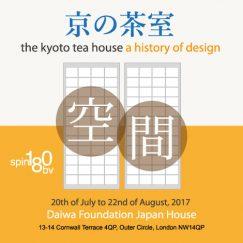 tea house IMG_3757 20170720