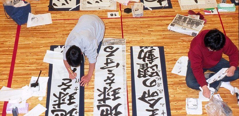 kakizome shodo calligraphy