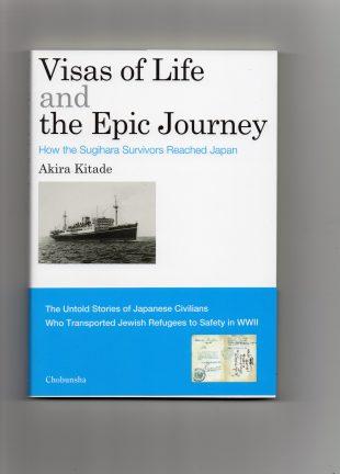 Visas of Life Akira Kitade book