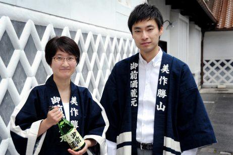 miso sake two people
